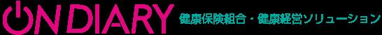 ON DIARY 健康保険組合・健康経営ソリューション